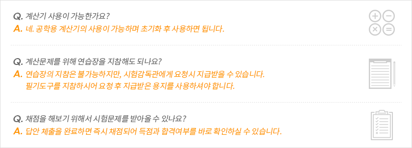 CBT 시험에 대한 BEST3 Q&A